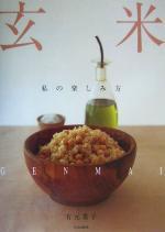 玄米 私の楽しみ方(単行本)