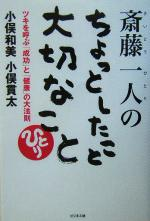 斎藤一人のちょっとしたこと大切なこと ツキを呼ぶ「成功」と「健康」の大法則(単行本)