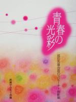 青春の光彩 池田名誉会長のスピーチ・指針集(新書)