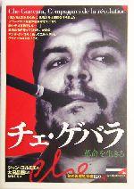 チェ・ゲバラ 革命を生きる(知の再発見双書120)(単行本)