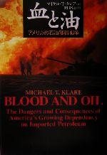 血と油 アメリカの石油獲得戦争(単行本)