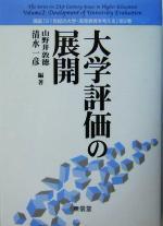 大学評価の展開(講座「21世紀の大学・高等教育を考える」第2巻)(単行本)