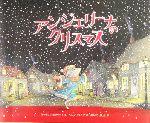 アンジェリーナのクリスマス(講談社の翻訳絵本クラシックセレクションクラシックセレクション)(児童書)
