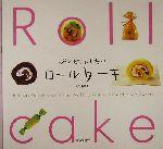 プレゼントしたいロールケーキ(単行本)