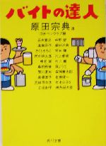バイトの達人(角川文庫)(文庫)