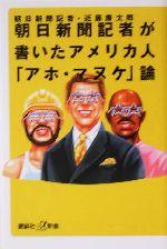 朝日新聞記者が書いたアメリカ人「アホ・マヌケ」論(講談社+α新書)(新書)