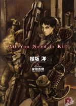 ALL YOU NEED IS KILL(スーパーダッシュ文庫)(文庫)