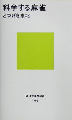 科学する麻雀(講談社現代新書)(新書)