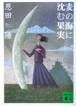 麦の海に沈む果実(講談社文庫)(文庫)