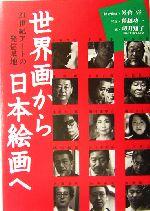 世界画から日本絵画へ 21世紀アートの発信基地(単行本)