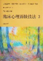 臨床心理面接技法(臨床心理学全書第10巻)(3)(単行本)