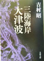 三陸海岸大津波(文春文庫)(文庫)