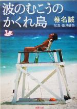 波のむこうのかくれ島(新潮文庫)(文庫)