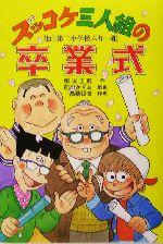 ズッコケ三人組の卒業式(新・こども文学館60)(児童書)