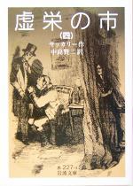 虚栄の市(訳:中島賢二)(岩波文庫)(4)(文庫)
