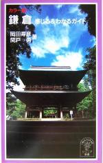 カラー版 鎌倉 感じる&わかるガイド(岩波ジュニア新書)(新書)