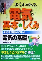 図解入門 よくわかる電気の基本としくみ 身近な機器から学ぶ電気の基礎(How‐nual Visual Guide Book)(単行本)