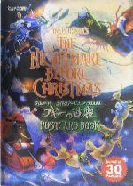 ティム・バートン ナイトメアー ビフォア クリスマス ブギーの逆襲 ポストカードブック(文庫)