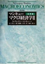 マンキュー マクロ経済学 第2版-応用篇(2)(単行本)
