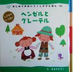 ヘンゼルとグレーテル(はじめてのめいさくしかけえほん33)(児童書)