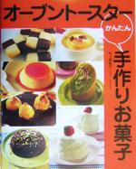 オーブントースター かんたん手作りお菓子(単行本)