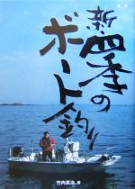 新・四季のボート釣り(単行本)