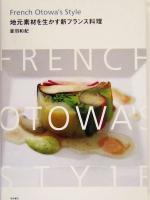 French Otowa's Style 地元素材を生かす新フランス料理(単行本)