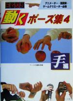コマ送り 動くポーズ集 手編(4)(単行本)