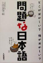 問題な日本語 どこがおかしい?何がおかしい?(単行本)