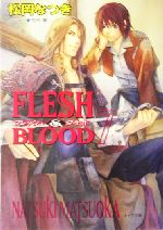 FLESH&BLOOD(キャラ文庫)(7)(文庫)