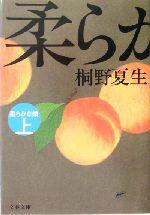 柔らかな頬(文春文庫)(上)(文庫)