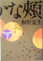 柔らかな頬(文春文庫)(下)(文庫)