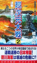 超次元大戦 決戦!復讐の大和(コスモノベルス)(2)(新書)
