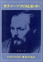 カラマーゾフの兄弟(新潮文庫)(中)(文庫)