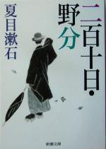 二百十日・野分(新潮文庫)(文庫)