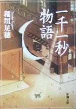 一千一秒物語(新潮文庫)(文庫)