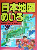 日本地図めいろ(児童書)