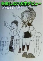 失敗しない大学デビュー 不安解消マニュアル 不安解消マニュアル(デビューマニュアルシリーズ01)(単行本)