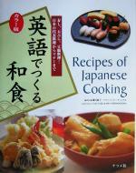 カラー版 英語でつくる和食 寿し、天ぷら、豆腐料理…日本の代表料理からマナーまで(単行本)