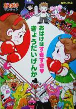 おばけはすきすき・きょうだいげんか おばけマンション5(ポプラ社の新・小さな童話203)(児童書)