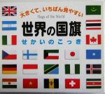 世界の国旗 大きくて、いちばん見やすい(児童書)