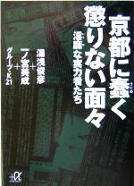 京都に蠢く懲りない面々 淫靡な実力者たち(講談社+α文庫)(文庫)