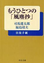 もうひとつの「風塵抄」 司馬遼太郎・福島靖夫往復手紙(中公文庫)(文庫)