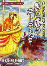 黒い瞳のエトランゼ 運命のモントフォード家(MIRA文庫運命のモントフォード家1)(1)(文庫)