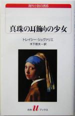 真珠の耳飾りの少女(白水Uブックス146海外小説の誘惑)(新書)