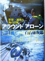 アラウンドアローン 世界一過酷な海の冒険(単行本)