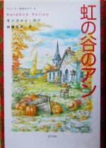 虹の谷のアン(シリーズ・赤毛のアン5)(児童書)