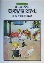 はじめて学ぶ英米児童文学史(シリーズ・はじめて学ぶ文学史6)(単行本)