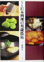 完全理解 日本料理の基礎技術 完全理解(単行本)
