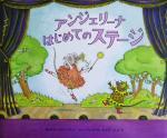 アンジェリーナはじめてのステージ(講談社の翻訳絵本クラシックセレクションクラシックセレクション)(児童書)